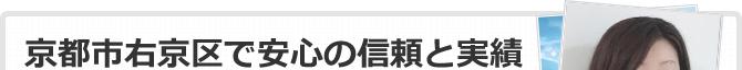 京都市右京区で安心の信頼と実績